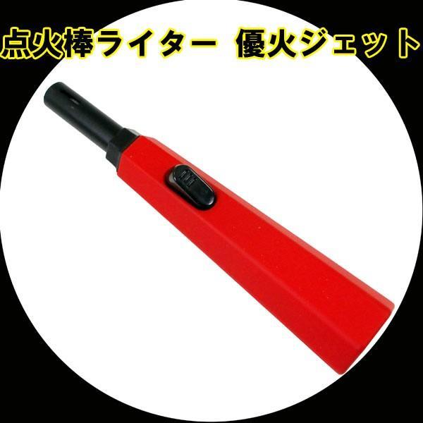ライテック 2年保証 注入式 点火棒ターボライター 優火ジェット 赤/送料無料