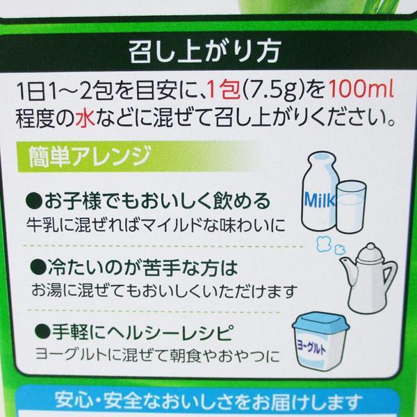 伊藤園 毎日1杯の青汁 まろやか豆乳ミックス 粉末タイプ/国産・無添加1箱20包入り/0631x1箱/送料無料メール便 箱畳み|saponintaiga|07