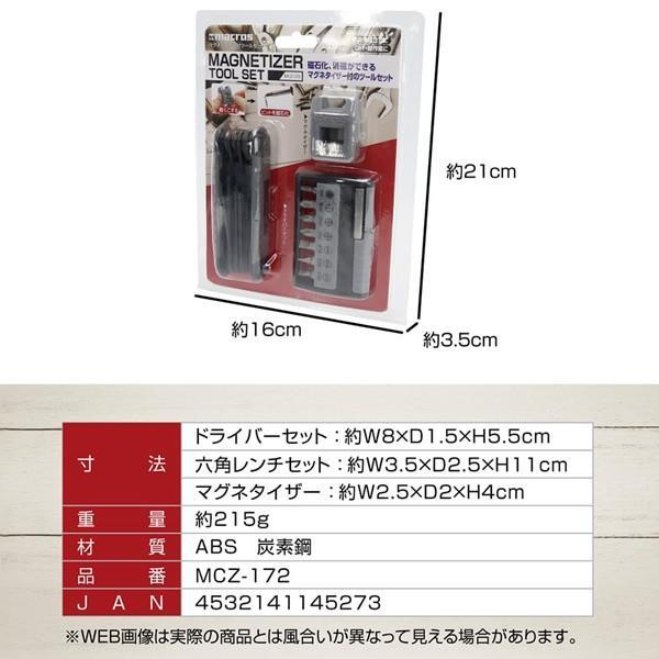 ドライバー&六角レンチ+マグネタイザー付 ツールセット MCZ-172/5273/送料無料|saponintaiga|05