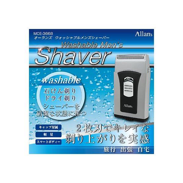 2枚刃 ウォッシャブル メンズシェーバー MCE-3668 /ひげ剃り・髭剃り/|saponintaiga