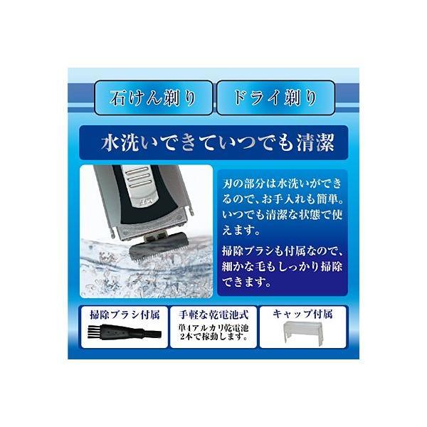2枚刃 ウォッシャブル メンズシェーバー MCE-3668 /ひげ剃り・髭剃り/|saponintaiga|03