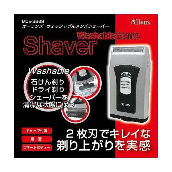 2枚刃 ウォッシャブル メンズシェーバー MCE-3668 /ひげ剃り・髭剃り/|saponintaiga|04