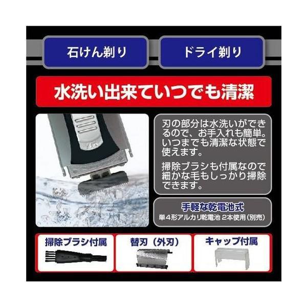 2枚刃 ウォッシャブル メンズシェーバー MCE-3668 /ひげ剃り・髭剃り/|saponintaiga|06