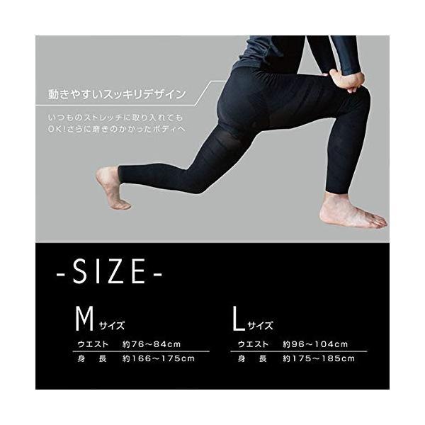 加圧メンズスパッツ ロング MCZ-159 Mサイズ KEEPs/送料無料メール便 箱畳む ポイント消化|saponintaiga|05