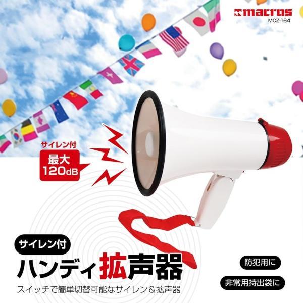 拡声器 サイレン付 ハンディ メガホン マクロス MCZ-164/送料無料|saponintaiga|03
