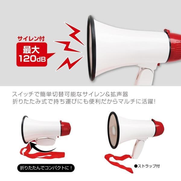 拡声器 サイレン付 ハンディ メガホン マクロス MCZ-164/送料無料|saponintaiga|04