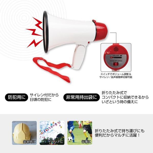 拡声器 サイレン付 ハンディ メガホン マクロス MCZ-164/送料無料|saponintaiga|05
