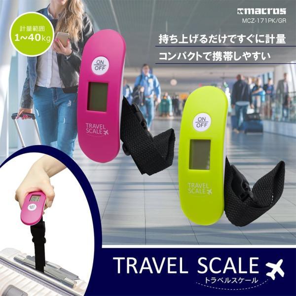 トラベルスケール 旅行はかり デジタル ラゲッジチェッカー 吊り下げ式 携帯式 スケール MCZ-171ピンク|saponintaiga|04