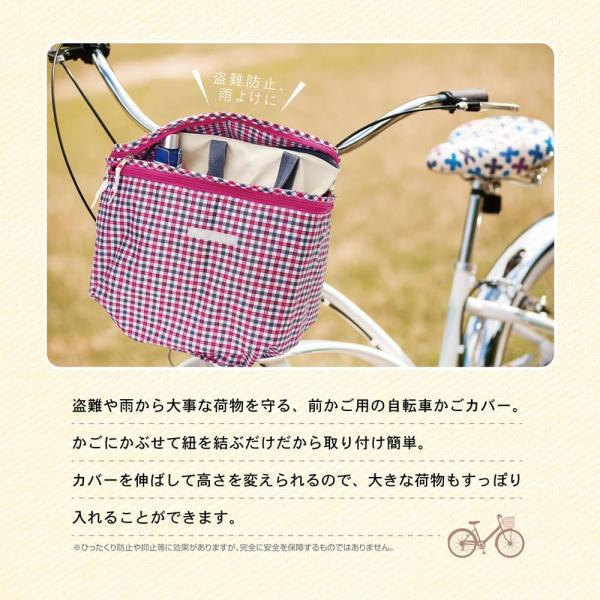 自転車前かごカバー 2段式 自転車 カゴカバー 防犯 ひったくり防止 撥水加工済み MCZ-182BL(青色)/送料無料 saponintaiga 08