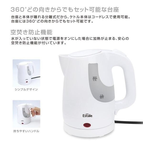 電気ケトル 0.9L(900ml) Estale MEK-57x1台/送料無料 saponintaiga 04