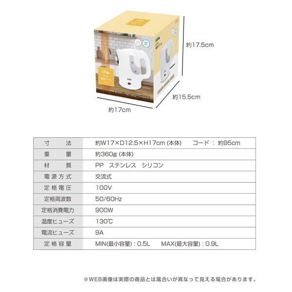 電気ケトル 0.9L(900ml) Estale MEK-57x1台/送料無料 saponintaiga 06
