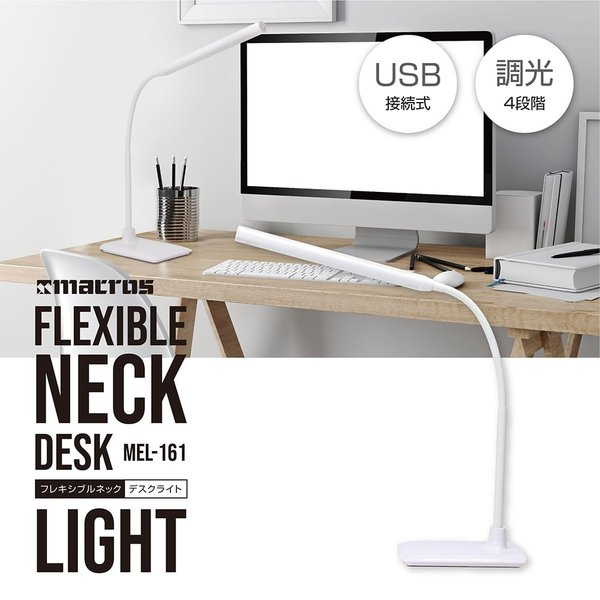 デスクライト LED 目に優しい スタンドライト 学習机 学習用 電気スタンド 卓上ライト 明るさ調整 調光 照明 読書灯 MEL-161/送料無料 saponintaiga 06