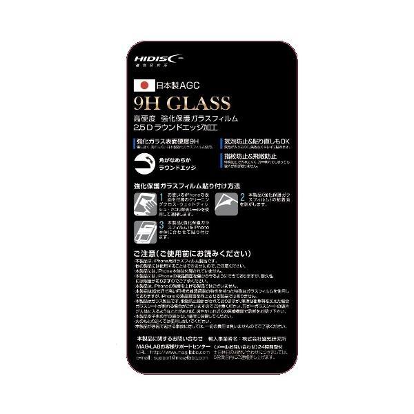ガラスフィルム 2.5D強化保護 日本製AGC iPhoneX/XS用 ML-HD2.5DGFDNX-XS/1804 HIDISC/送料無料メール便|saponintaiga|02
