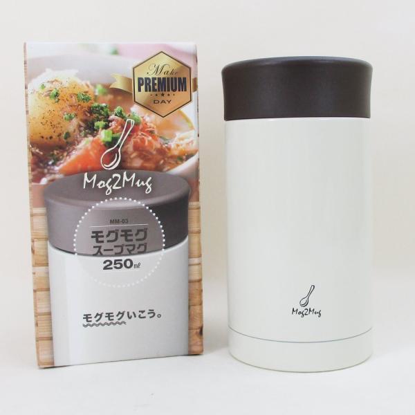スープマグ ステンレス スープジャー モグモグ スープ&シチュー  250ml MM-03 ホワイト 2467/送料無料|saponintaiga|03