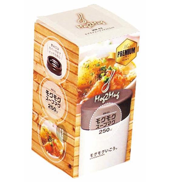 スープマグ ステンレス スープジャー モグモグ スープ&シチュー  250ml MM-03 ホワイト 2467/送料無料|saponintaiga|05