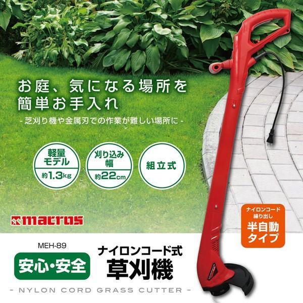 草刈機 芝刈り機 軽量 家庭用 ナイロンコード カッター 芝刈 機MEH-89/5129 マクロス/送料無料|saponintaiga|02