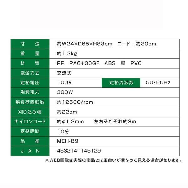草刈機 芝刈り機 軽量 家庭用 ナイロンコード カッター 芝刈 機MEH-89/5129 マクロス/送料無料|saponintaiga|06