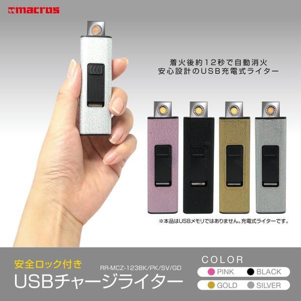 電熱式ライター USBチャージライター USB充電 無炎 防風 安全ロック付き ブラック/5860x1本/送料無料メール便 saponintaiga 04