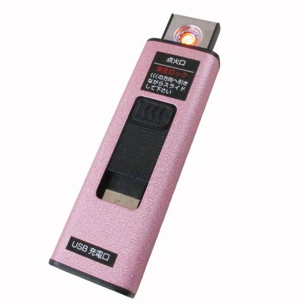 電熱式ライター USBチャージライター USB充電 無炎 防風 安全ロック付き ピンク/5877x1本/送料無料メール便|saponintaiga