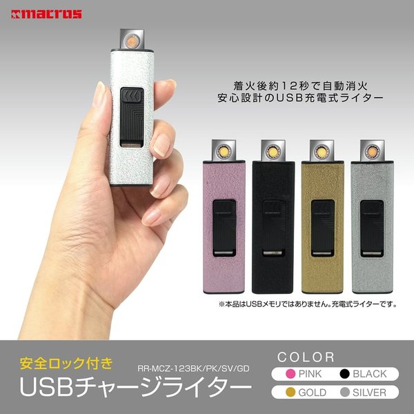 電熱式ライター USBチャージライター USB充電 無炎 防風 安全ロック付き ピンク/5877x1本/送料無料メール便|saponintaiga|04