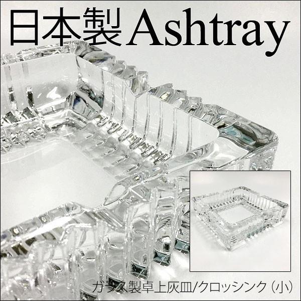 東洋佐々木ガラス/ガラス製卓上灰皿/クロッシンク(小) /P-26414-JANx3個/卸/|saponintaiga|03