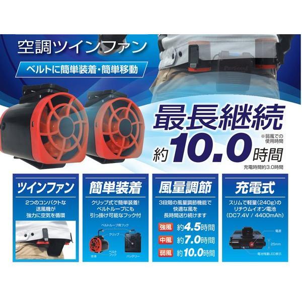 空調ツインファン ベルトに簡単装着 衣服を選ばない 熱中症対策商品 TF-1122x1台/送料無料|saponintaiga|04