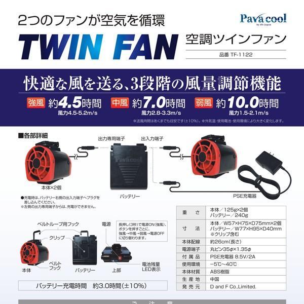 空調ツインファン ベルトに簡単装着 衣服を選ばない 熱中症対策商品 TF-1122x1台/送料無料|saponintaiga|05