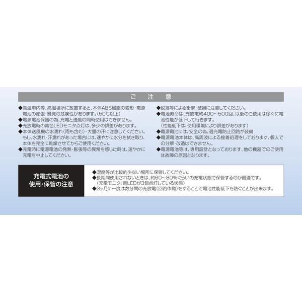 空調ツインファン ベルトに簡単装着 衣服を選ばない 熱中症対策商品 TF-1122x1台/送料無料|saponintaiga|08