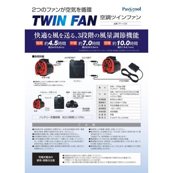 空調ツインファン ベルトに簡単装着 衣服を選ばない 熱中症対策商品 TF-1122x1台/送料無料|saponintaiga|10