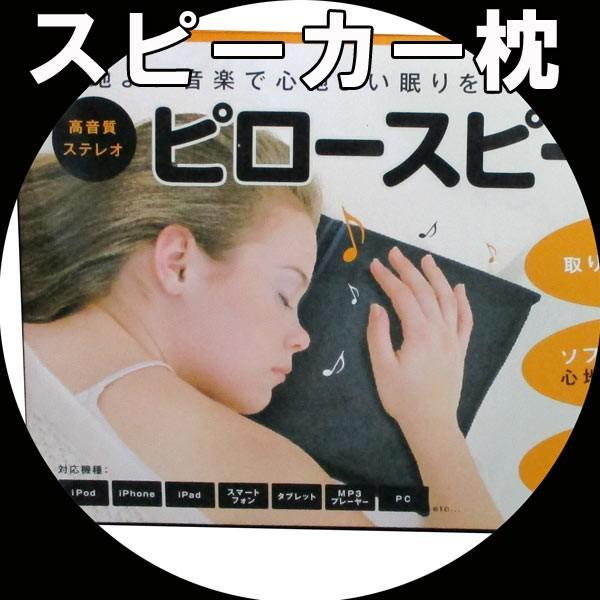 スピーカー付枕 ピロースピーカー/送料無料メール便