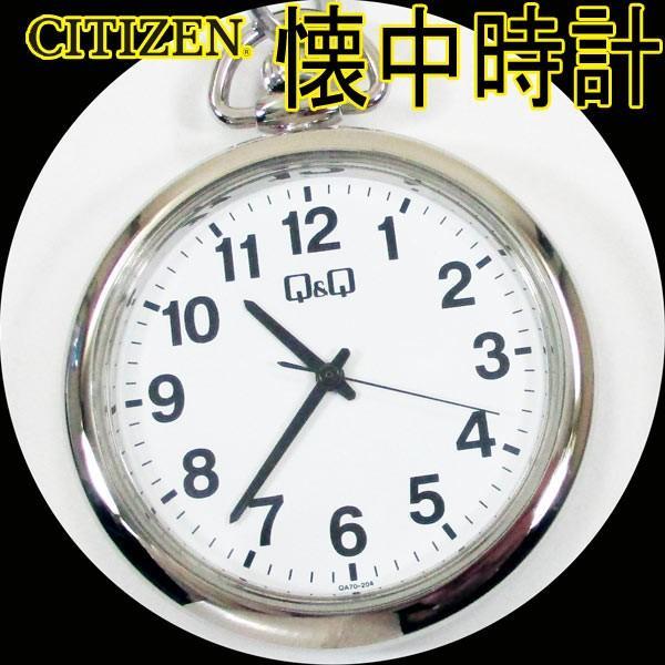 シチズン懐中時計ポケットウォッチQA70-204/
