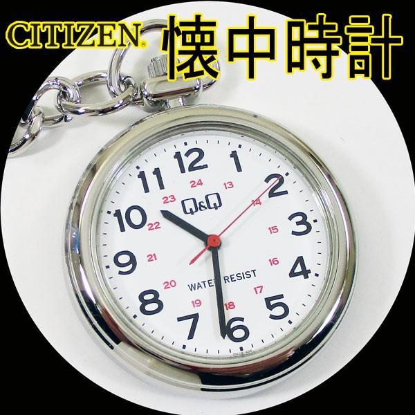 シチズン懐中時計ポケットウォッチQA72-204