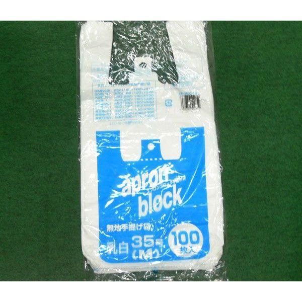 レジ袋  35号 ゴミ袋/ごみ袋にも エプロンブロック手提げ袋 100枚入りx1冊