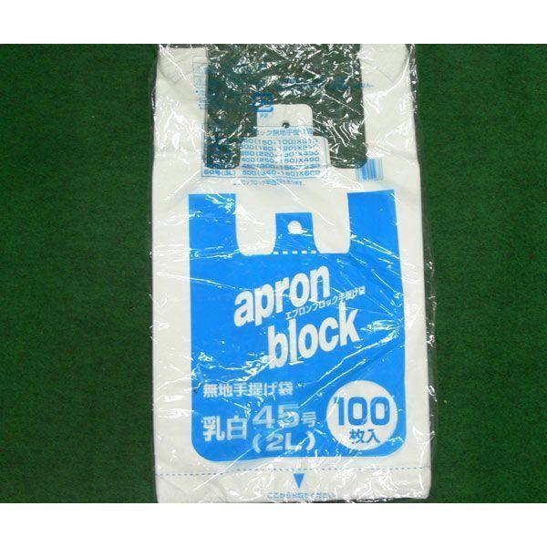 レジ袋  45号 ゴミ袋/ごみ袋にも エプロンブロック手提げ袋 100枚入りx2冊セット/卸
