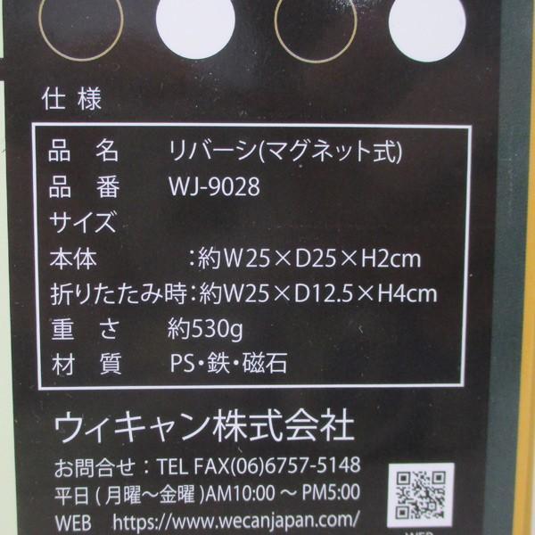 リバーシ 折り畳み式 マグネットタイプ/送料無料 saponintaiga 07