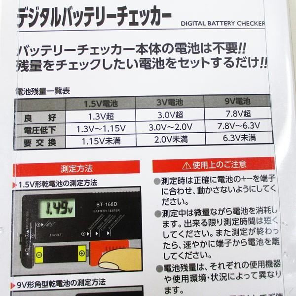 デジタル バッテリー チェッカー 残量チェック 電池チェッカー 電池残量チェッカー 電池計測チェッカー/6550/送料無料メール便 ポイント消化|saponintaiga|06