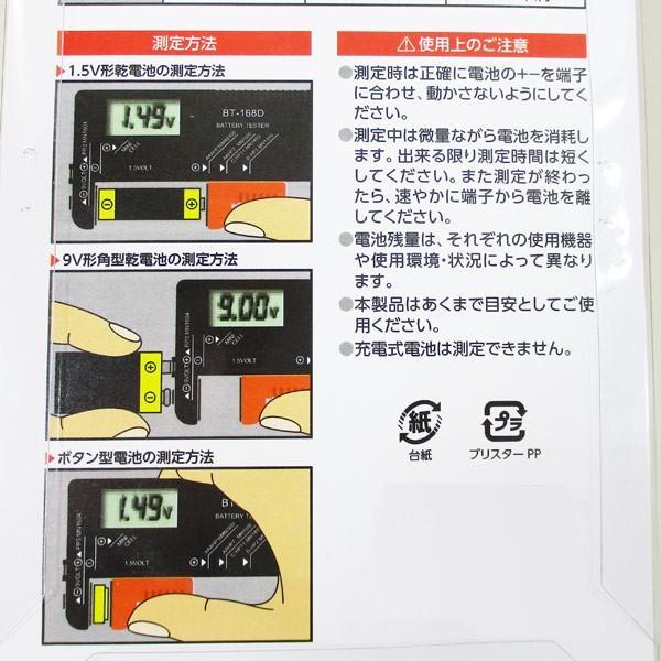 デジタル バッテリー チェッカー 残量チェック 電池チェッカー 電池残量チェッカー 電池計測チェッカー/6550/送料無料メール便 ポイント消化|saponintaiga|07