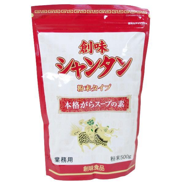 創味シャンタン 粉末タイプ 本格がらスープの素 500gx2袋セット/卸/送料無料