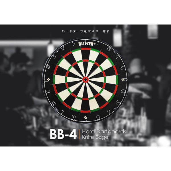 BLITZER ハードダーツボード BB-4 ナイフエッジスパイダー採用/送料無料|saponintaiga|06