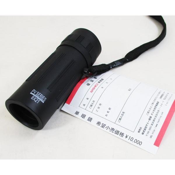単眼鏡 8×21キャリングポーチ付き ナシカ NASHICA モノクラーMONOCULAR 0410/送料無料 saponintaiga 03