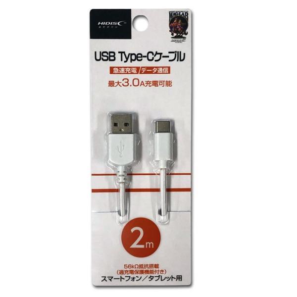 USB Type-Cケーブル 2メートル ホワイト 3.0A急速充電/データ通信 タイプC USBリバーシブル 過充電保護機能付 HIDISC HD-TCC2WH/1620/送料無料メール便 箱無し|saponintaiga