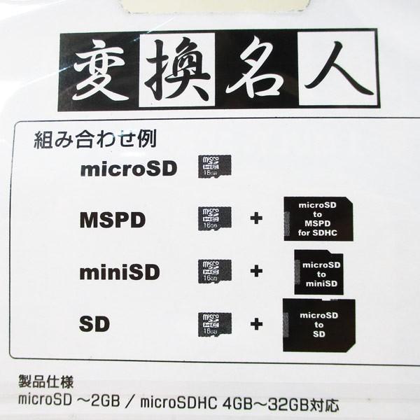 microSD マルチ変換アダプタ 3枚セット SD miniSD MSPD 変換アダプタ TF3AD1/4571284889712 変換名人/送料無料メール便 ポイント消化|saponintaiga|05