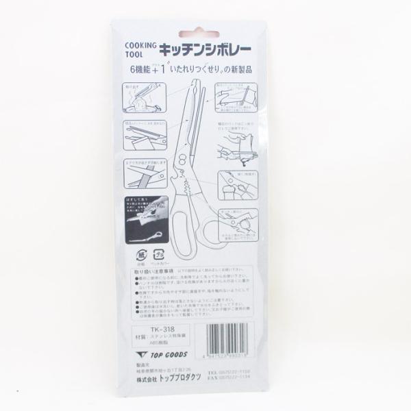 多機能キッチンハサミ 日本製 関の刃物 特許登録 6機能+1 TK-318x1丁/送料無料メール便|saponintaiga|15