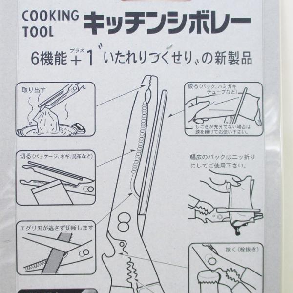 多機能キッチンハサミ 日本製 関の刃物 特許登録 6機能+1 TK-318x1丁/送料無料メール便|saponintaiga|16