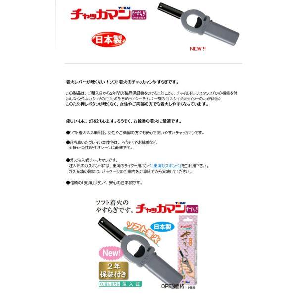2年保証 日本製 注入式 チャッカマン やすらぎx1本|saponintaiga|03