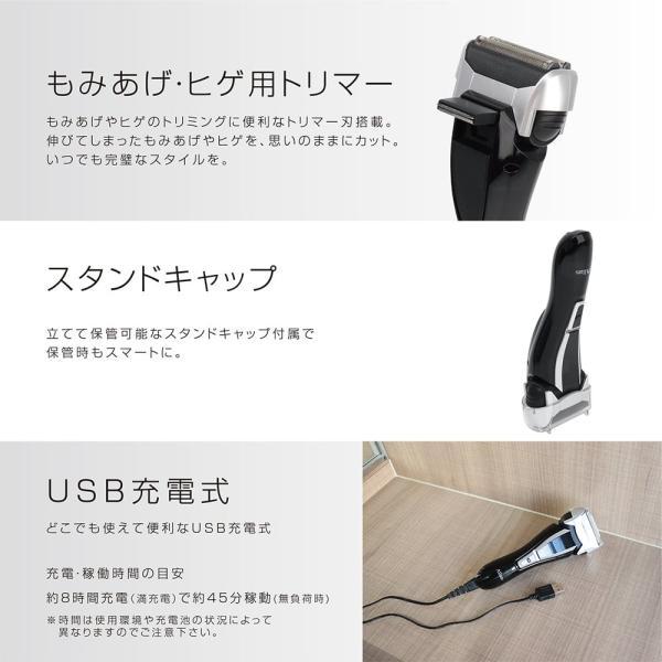 電気シェーバー USB充電 防水 2枚刃 電動スリムシェーバー MEBM-39/4504 Allan'sx1台/送料無料|saponintaiga|05