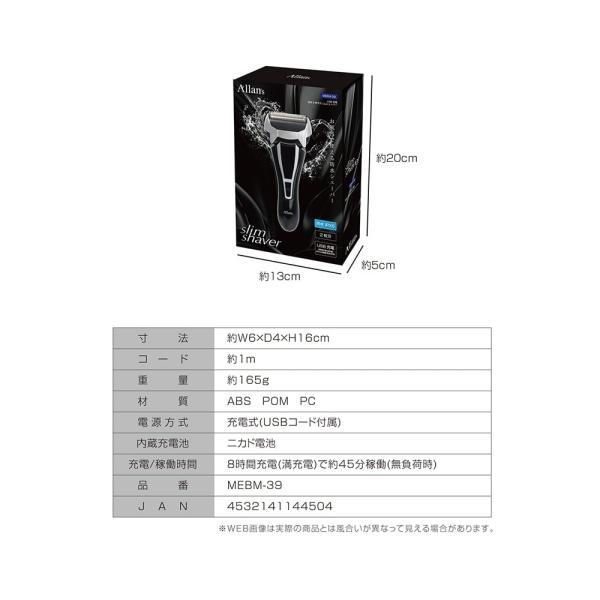 電気シェーバー USB充電 防水 2枚刃 電動スリムシェーバー MEBM-39/4504 Allan'sx1台/送料無料|saponintaiga|06
