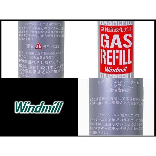 ガスボンベ ウインドミル ガスライター専用 高純度液化ガスレフィルx3本/卸/送料無料|saponintaiga|03