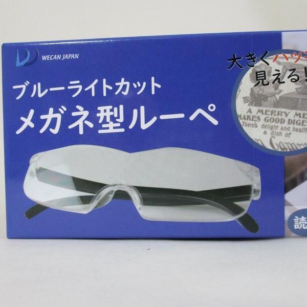 メガネ型ルーペ ブルーライトカット 1.6倍 ノンスリップ鼻パッド 眼鏡型ルーペ WJ-8069x3本セット/卸/送料無料|saponintaiga|12