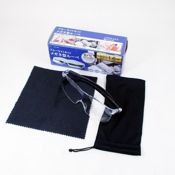 メガネ型ルーペ ブルーライトカット 1.6倍 ノンスリップ鼻パッド 眼鏡型ルーペ WJ-8069x3本セット/卸/送料無料|saponintaiga|07